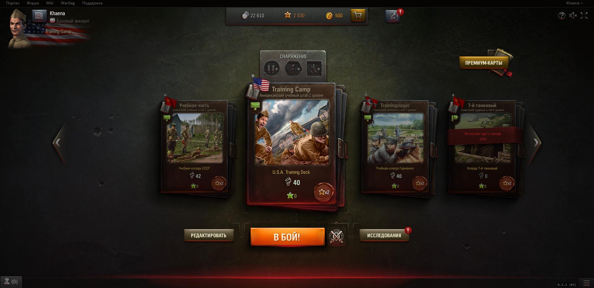Раздача ключей в бета-версию World of Tanks Generals! - Изображение 3