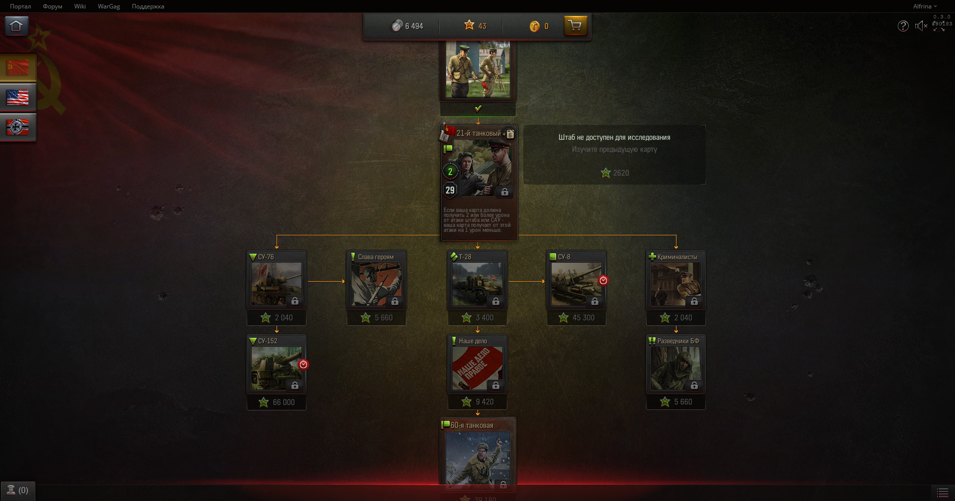 Раздача ключей в бета-версию World of Tanks Generals! - Изображение 4