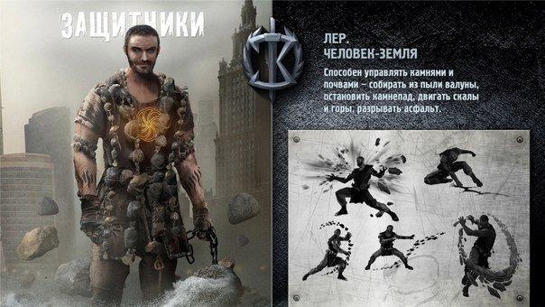 Отечественные супергерои спасут нас от РПЦ - Изображение 4