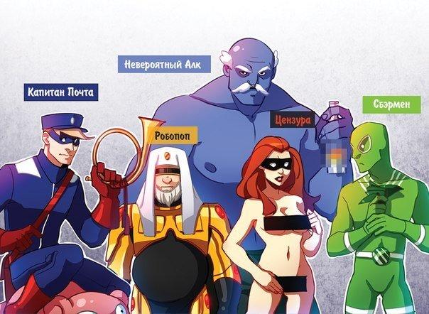 Отечественные супергерои спасут нас от РПЦ - Изображение 1