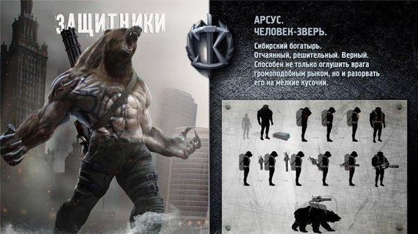Отечественные супергерои спасут нас от РПЦ - Изображение 2