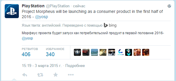 Sony : продано 20.2кк PS4 ! Проект Морфиус, VR шлем для PS4, выйдет в первой половине 2016 года !  - Изображение 3