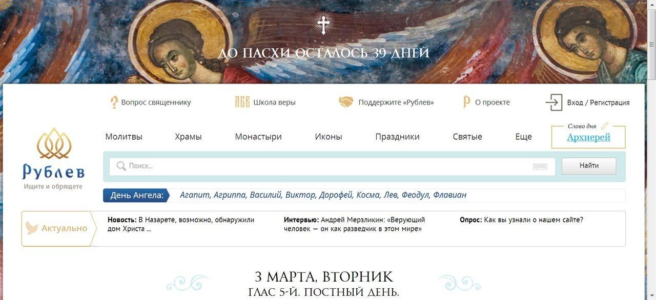 Поисковик от бога. Был запущен православный поисковик «Рублёв» - Изображение 1