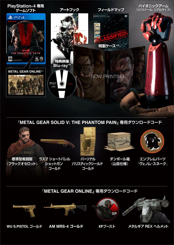 Metal Gear Solid 5 - Изображение 9