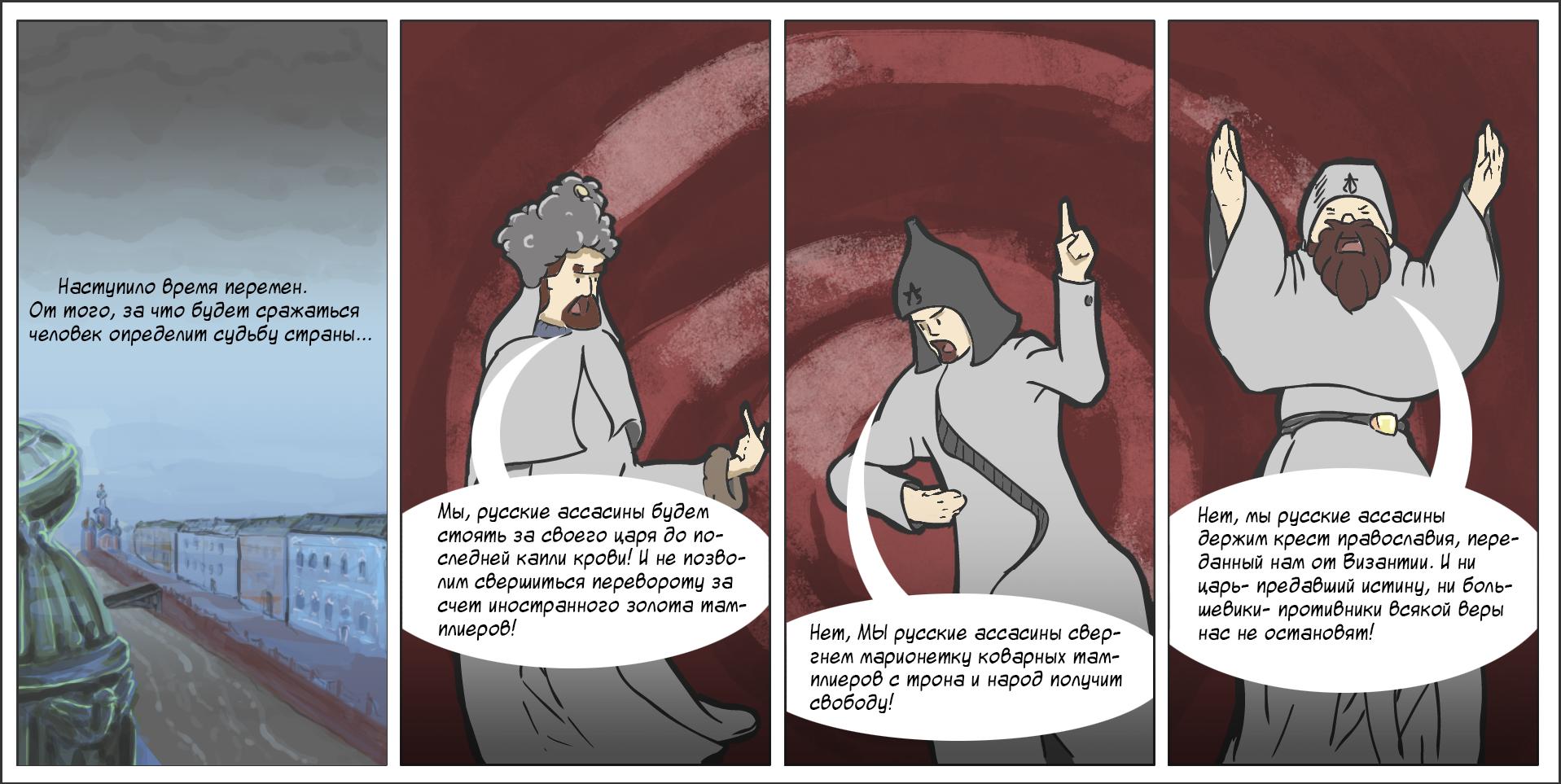 Doodle post revolution - Изображение 1