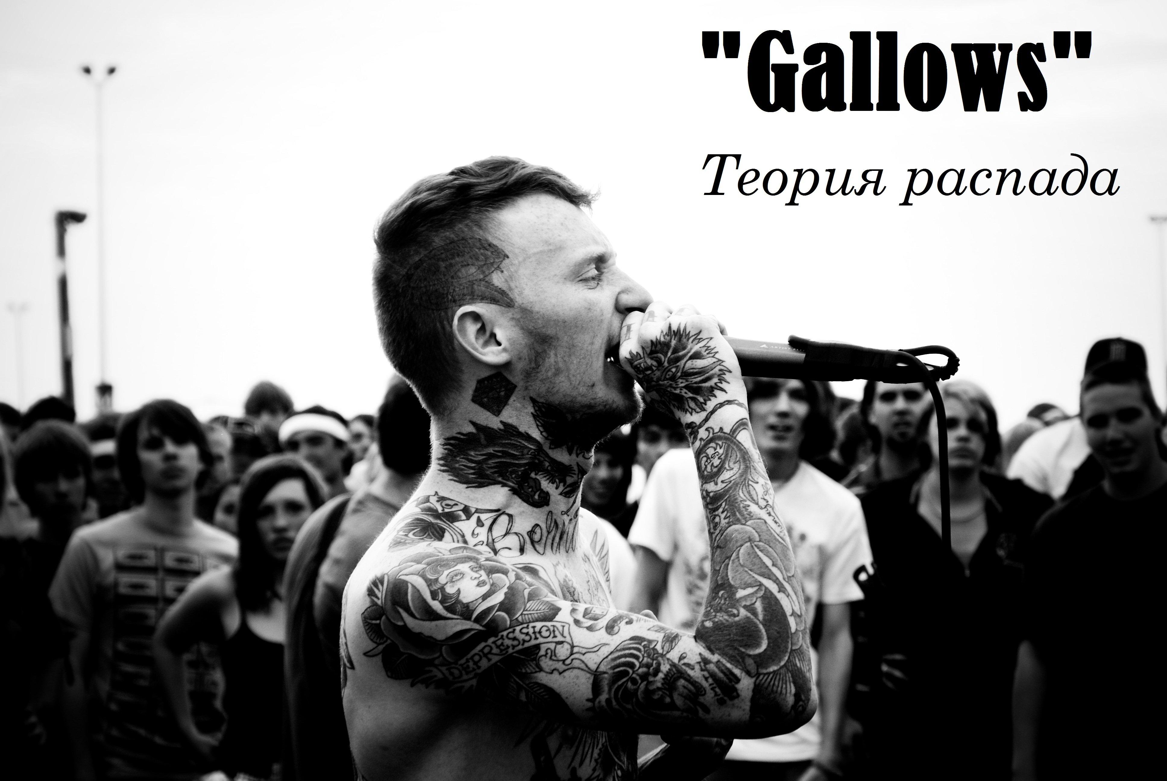 «Gallows»: теория распада - Изображение 1