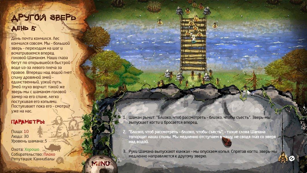 Обновление The Tribe - ночные уровни, анонс текстового квеста. - Изображение 1