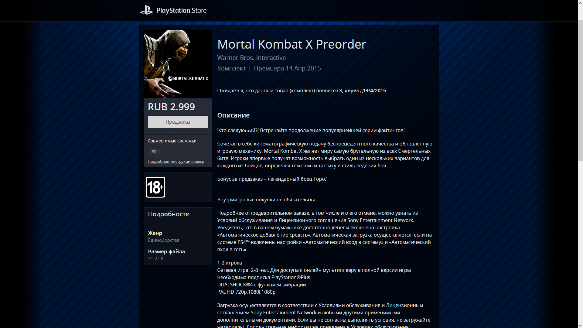 Стоимость предзаказа на Mortal Kombat X в PS Store упала до 2999 рублей.. - Изображение 1