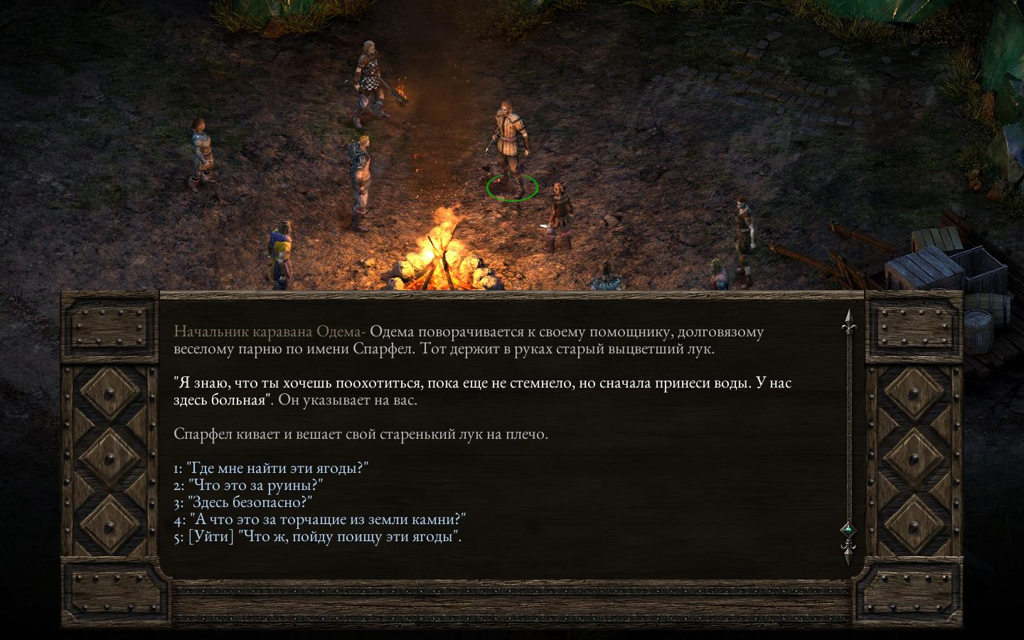 Pillars of Eternity - спаситель Obsidian Entertainment - Изображение 5