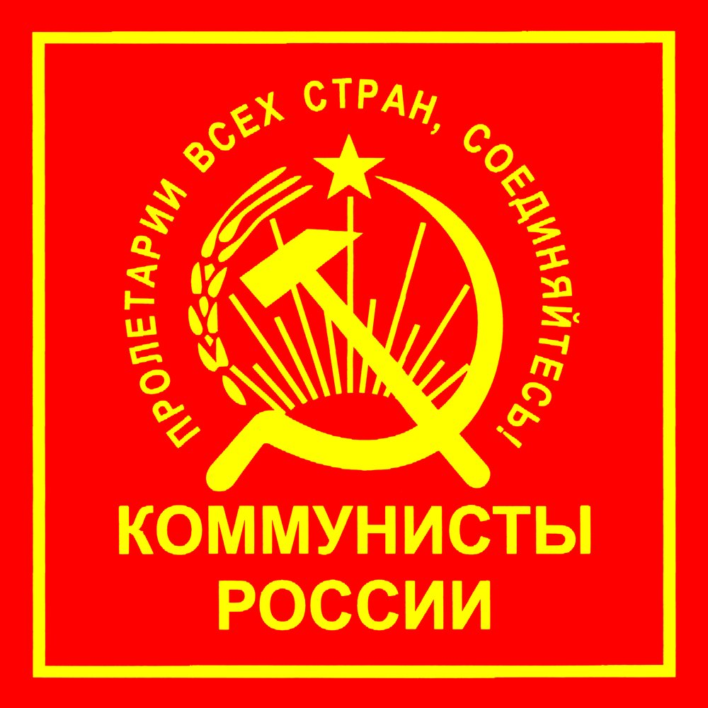 Polosaty – кандидат от коммунистов. - Изображение 1