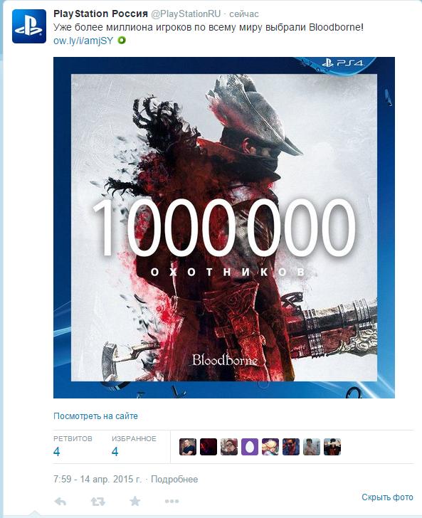 Количество проданных копий Bloodborne перевалило за 1 миллион. Зомбобер готовь мою тыщу ! - Изображение 1