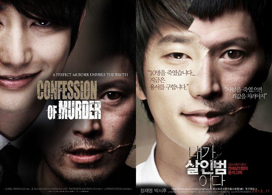 Топ 5 южнокорейских триллеров. - Изображение 4