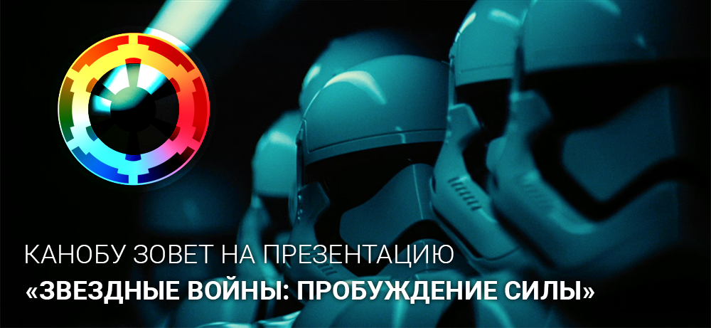 Канобу и Disney зовут на презентацию «Звездные Войны: Пробуждение Силы» - Изображение 1