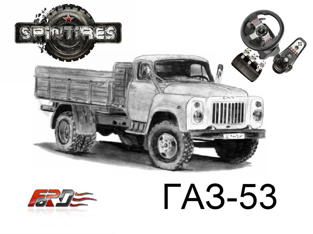 SpinTires 2015 - ГАЗ 53 (GAZ 53) тест-драйв, обзор советских (русских) грузовиков ВИД С САЛОНА!  - Изображение 1