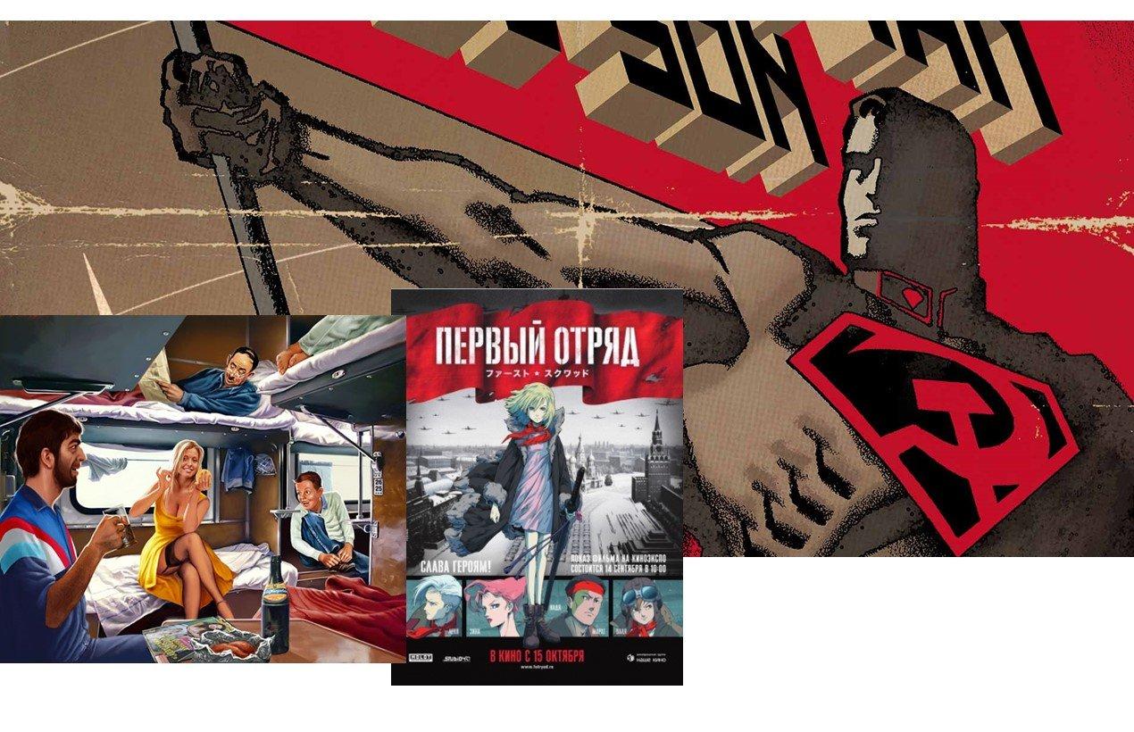 Red Rage и Советпанк, как явление - Изображение 4