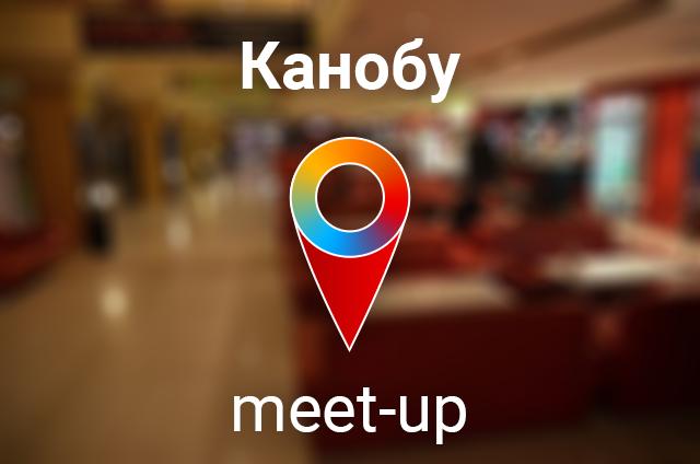 Канобу meet-up! - Изображение 1