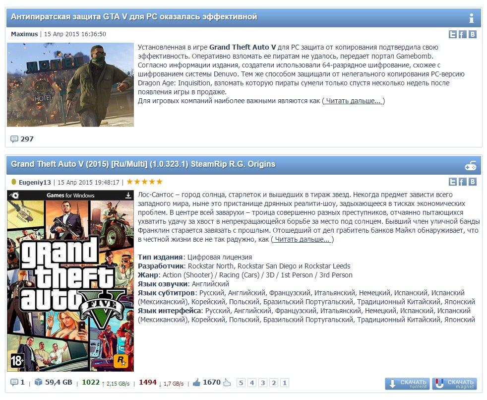 Антипиратская защита GTA V для PC оказалась не очень эффективной - Изображение 1