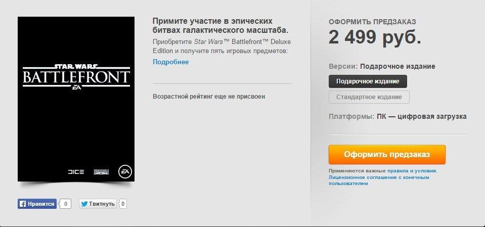 Star Wars Battlefront Открылся предзаказ в Origin. - Изображение 2