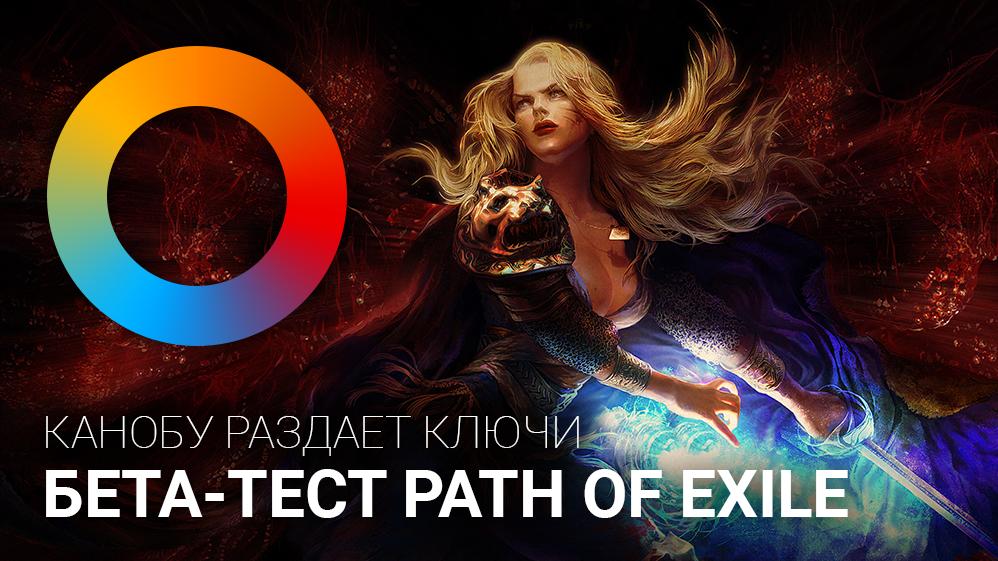 Канобу раздает ключи на бета-тест Path of Exile! - Изображение 1