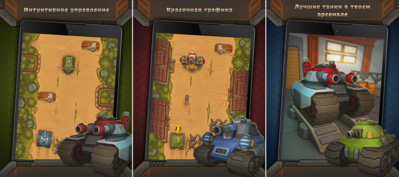 Way of Tanks - релиз на Google Play - Изображение 2