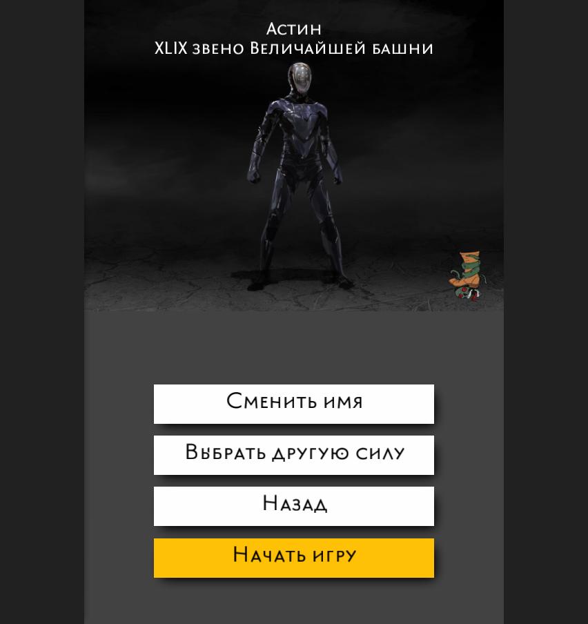 Осталось совсем немного...«Gods of Leviathan: Mogl» - Изображение 1