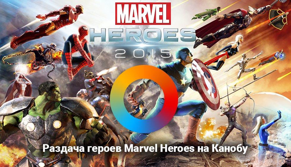 Канобу раздает героев в Marvel Heroes 2015! - Изображение 1