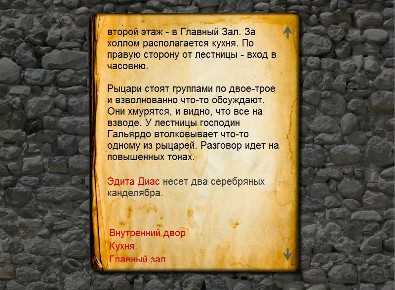 Историчная, Средневековая, Текстовая - Изображение 3