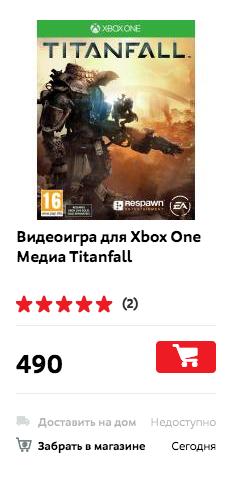 Titanfall для XBOX ONE за 500 руб. - Изображение 1