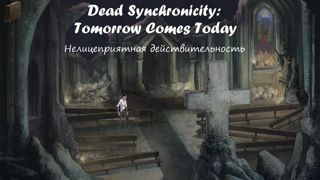 """Беглое мнение: """"Dead Synchronicity: Tomorrow Comes Today"""" - Изображение 1"""