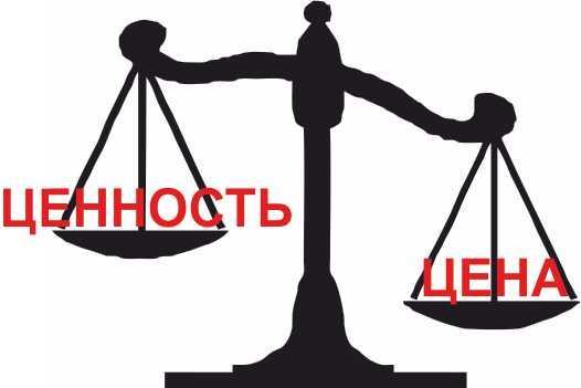 """Разница между """"ценой"""" и """"ценностью"""" - Изображение 1"""