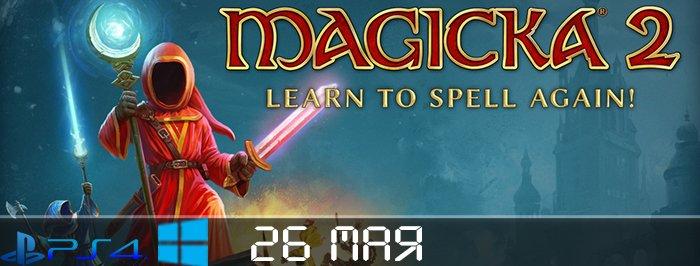Игрокалендарь: расписание на май! - Изображение 12