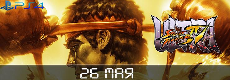 Игрокалендарь: расписание на май! - Изображение 13