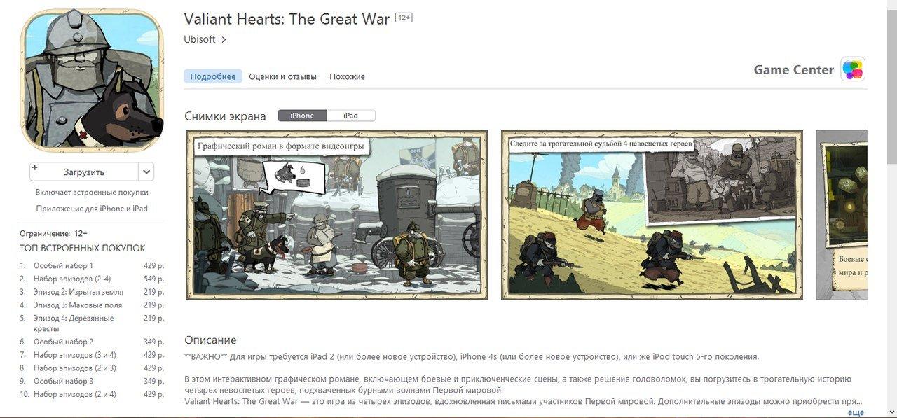 В AppStore бесплатно раздают первый эпизод прекрасной игры Valiant Hearts. - Изображение 1