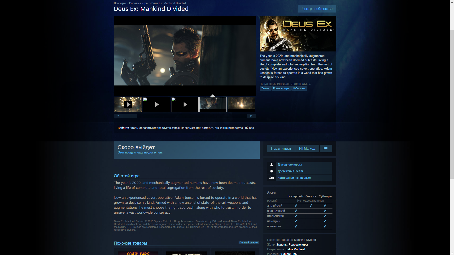 Deus Ex: Mankind Divided уже есть в Steam - Изображение 1