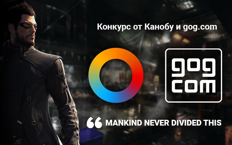 Конкурс от Канобу и gog.com! - Изображение 1