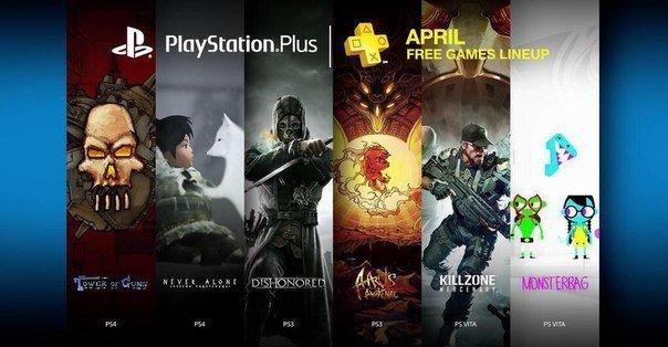 Апрельская подборка игр в PS Plus уже доступна для загрузки. - Изображение 1
