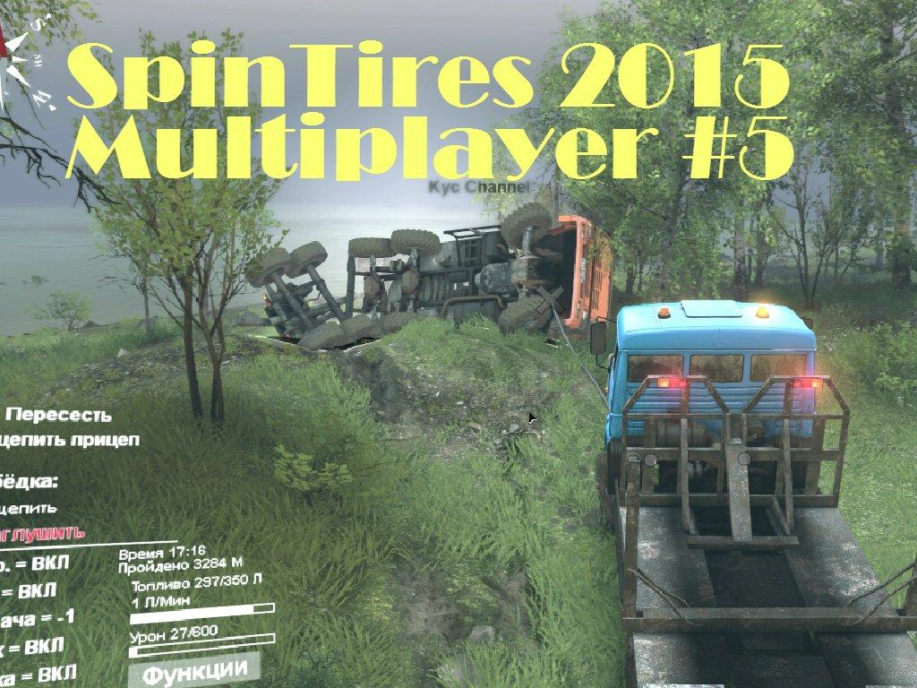 [ SpinTires 2015 Multiplayer ] КАМАЗ 6250 (KAMAZ 6250) на грузовиках покоряем карта НАВОДНЕНИЕ  - Изображение 1