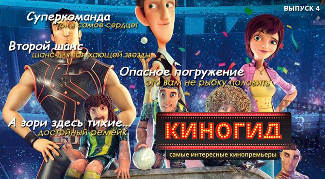 КиноГид: Что посмотреть в кинотеатрах на майских праздниках?  - Изображение 1