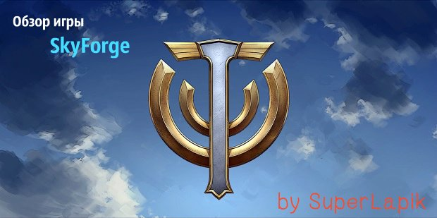 SuperLapik обзор игры SkyForge  - Изображение 1