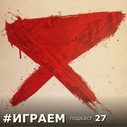 #Играем 27 — DevGAMM 2015 - Изображение 1