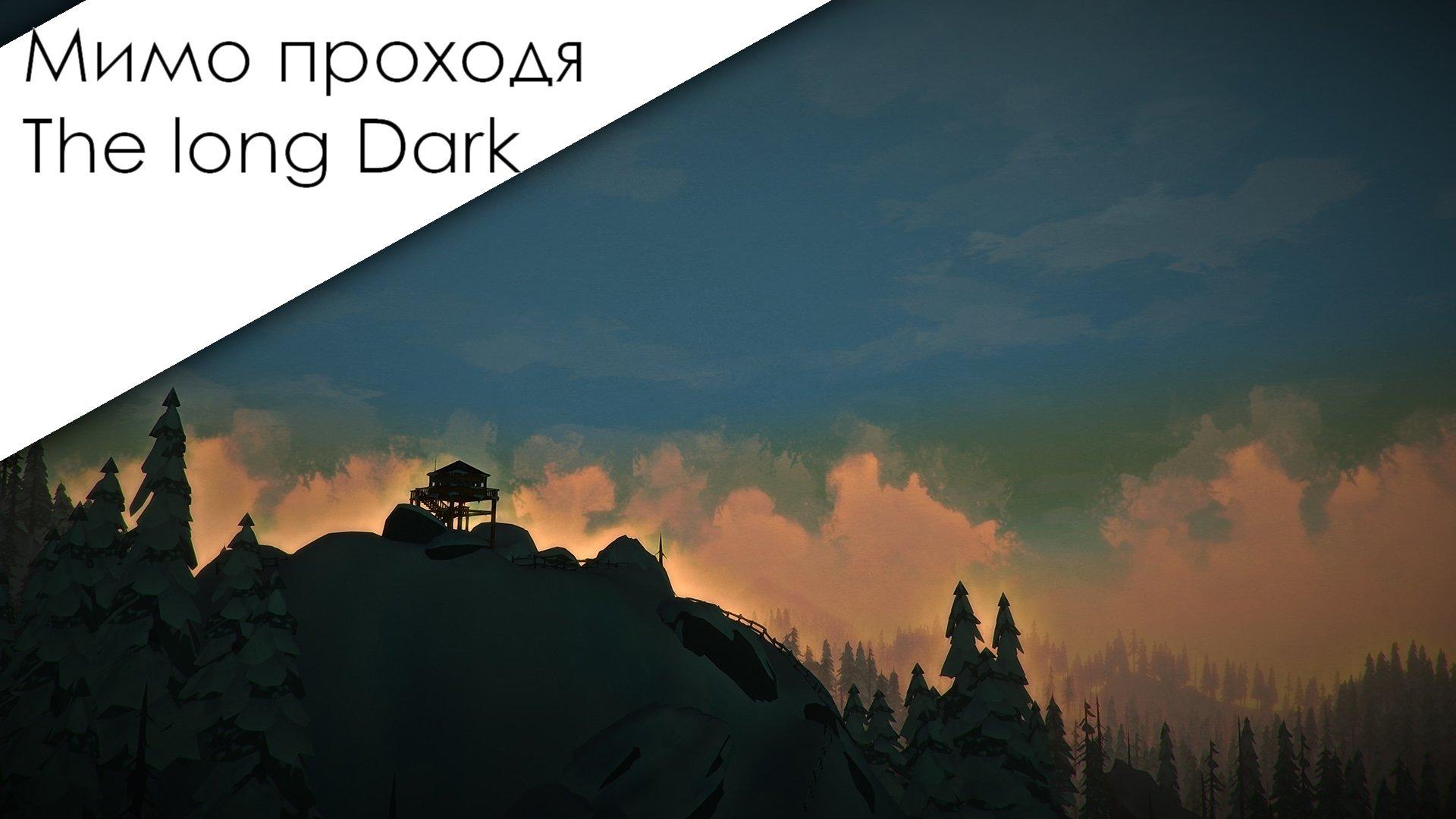Мимо Проходя - The Long Dark - Изображение 1