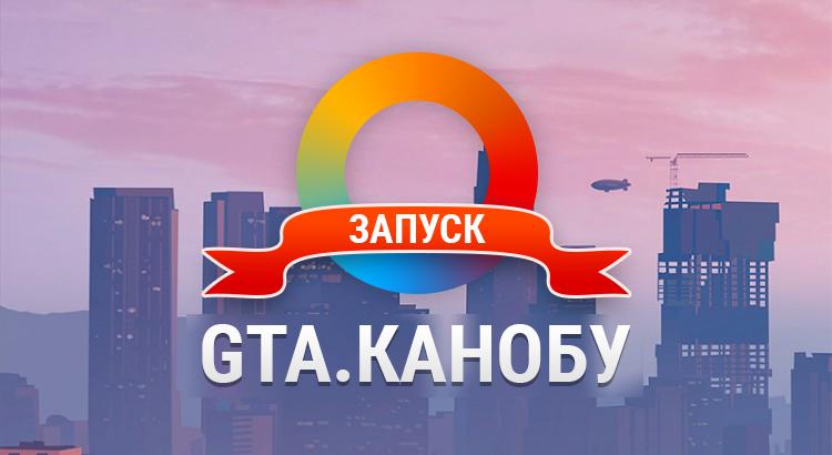 Запуск GTA.Канобу! - Изображение 1
