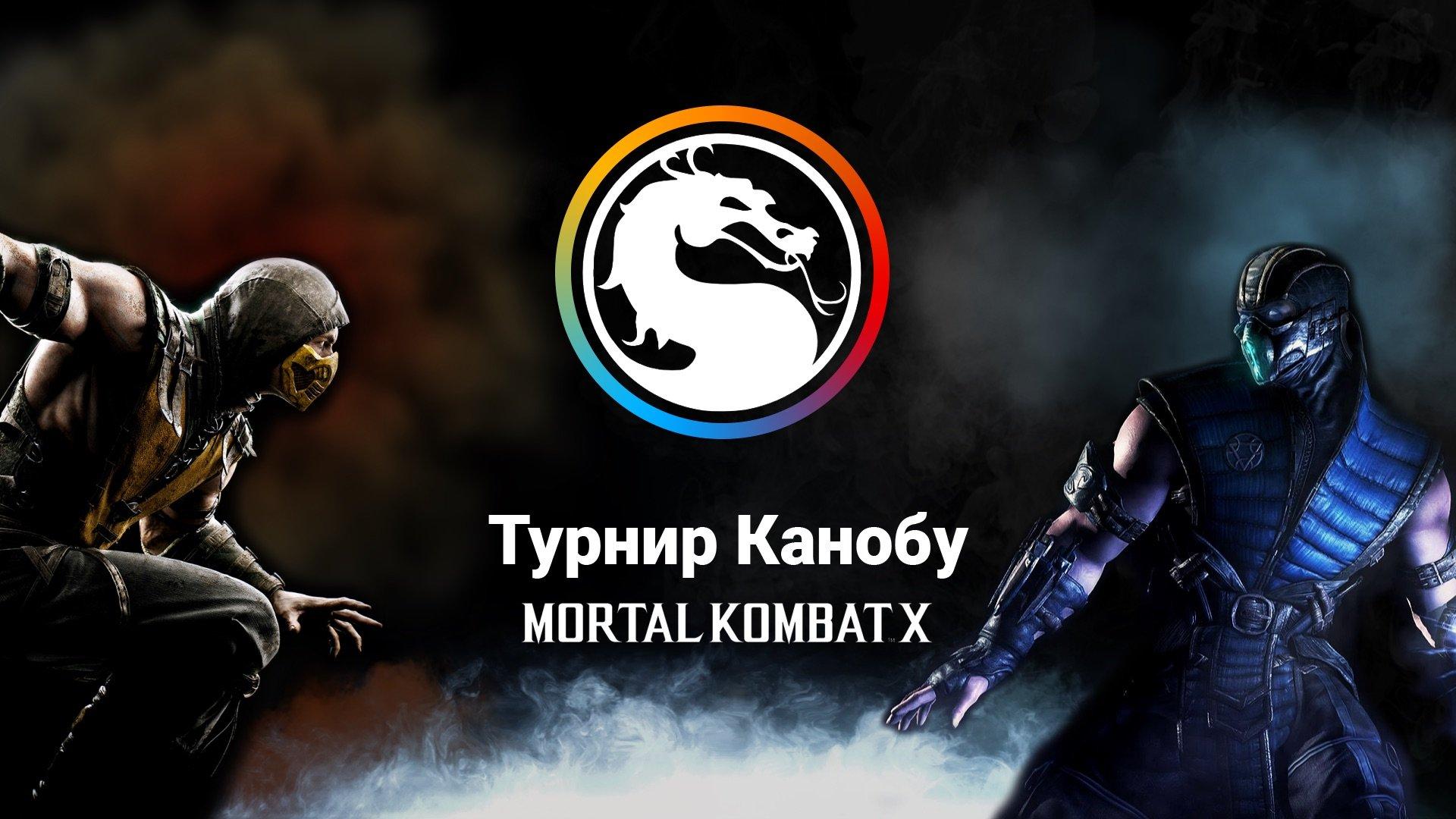 Трансляция плей-офф турнира Канобу по Mortal Kombat X - Изображение 1