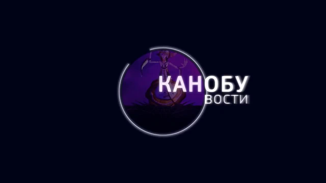 Kanоbu.ru - это мы!  - Изображение 2
