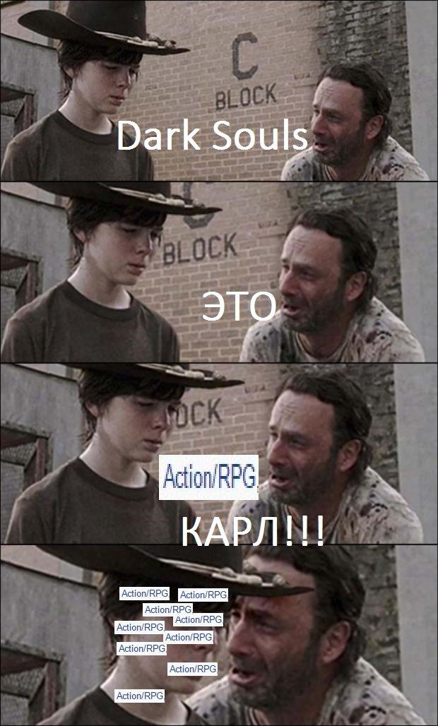 Dark Souls это action rpg! - Изображение 1
