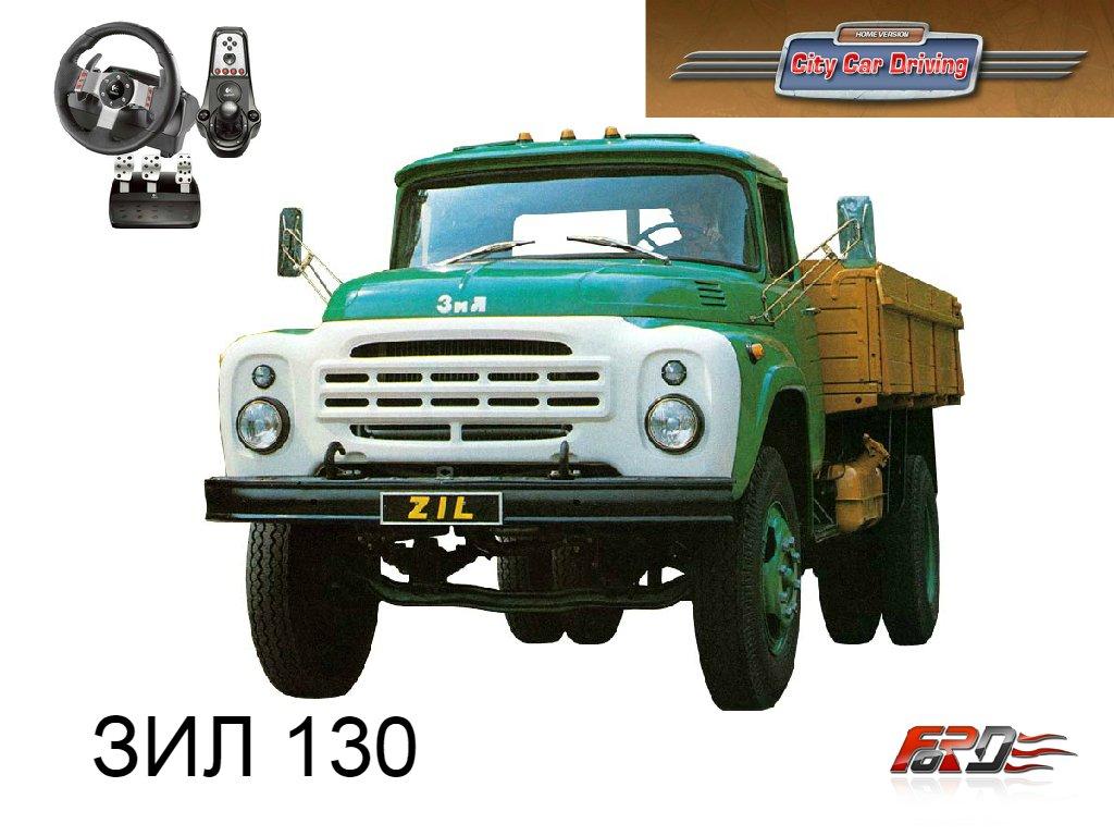 [ City Car Driving ] ЗИЛ 130 (ZIL 130) тест-драйв, обзор самого популярного грузовика СССР  - Изображение 1