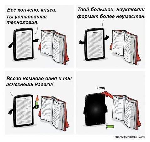 Бумажка или электронная какашка? :) - Изображение 2