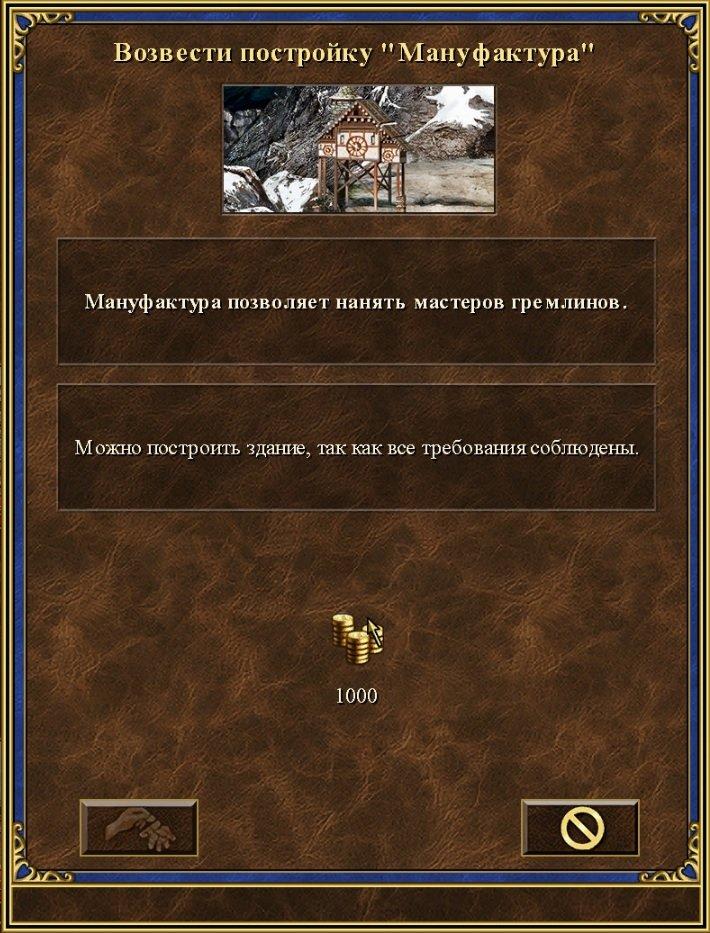 Героическая охота на грифона - Изображение 2