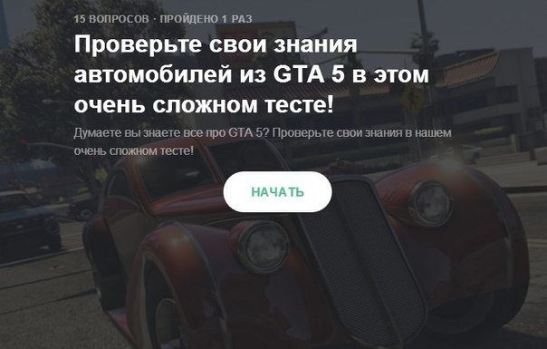 Нелегкий тест на знание авто в GTA 5 - Изображение 1