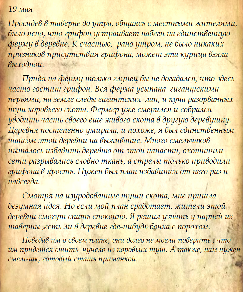 «Рореган и падение Грифона». - Изображение 2